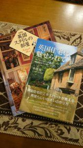 お気に入り輸入住宅の本