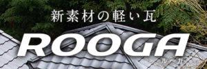 屋根材ルーガ(ROOGA)