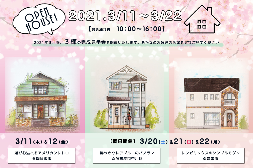 春の完成見学会♪3棟開催!