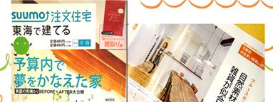 suumo 注文住宅 東海で建てる~2014冬・春号~