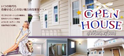 2014H様邸4