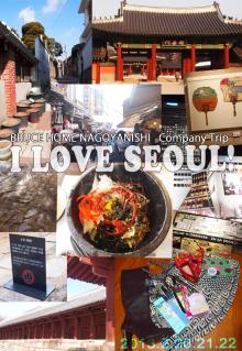ソウルで遊びました